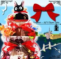 スタジオジブリ、魔女の宅急便、ジジのおむつケーキ