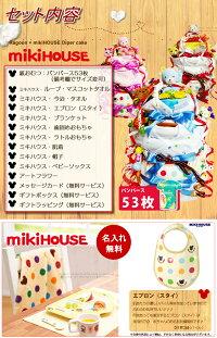 ミキハウスおむつケーキ20000円商品詳細