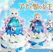 アナと雪の女王のおむつケーキ