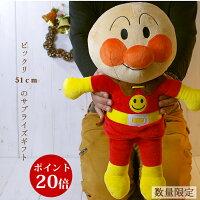 特大アンパンマンの抱き人形ギフト
