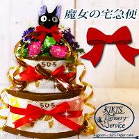 魔女の宅急便/ジジのおむつケーキ