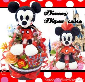 ★おむつケーキ・出産祝い(出産祝)・送料無料★ 出産祝い、プレゼントにディズニー・シリーズお...