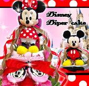 ディズニーシリーズ・ミッキーミニーのおむつケーキ
