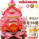 【大安・21(水)お届け可】 おむつケーキ ミキハウス / 出産祝い ...