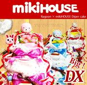 ミキハウスおむつケーキ20000円