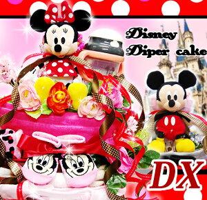 ★おむつケーキ・出産祝い(出産祝)・送料無料★ 出産祝い、プレゼントにディズニー・シリーズ4...
