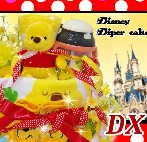 ドナルド デイジー DXおむつケーキ