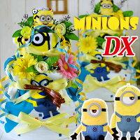 ミニオンのDXおむつケーキ