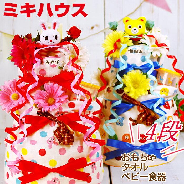 新商品 ミキハウス、バスタオル・おやつケース付、おむつケーキ