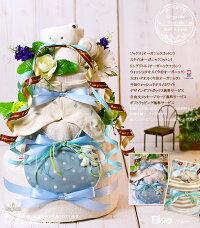 オーガニック・おむつケーキ(ブルーカラー)