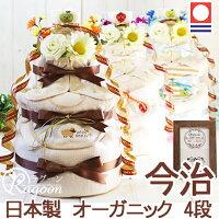 日本製、今治タオル/オーガニックおむつケーキ