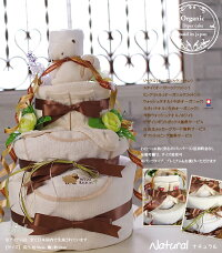 オーガニック・おむつケーキ(ナチュラルーカラー)