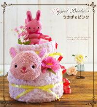 ピンクのうさぎのおむつケーキ