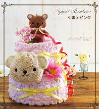 ピンクのくまのおむつケーキ