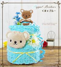 ブルーのくまのおむつケーキ