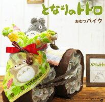 トトロのおむつバイク