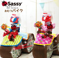 Sassyのおむつバイク