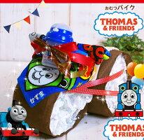 トーマスおむつバイク