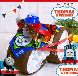 トーマスのおむつバイク