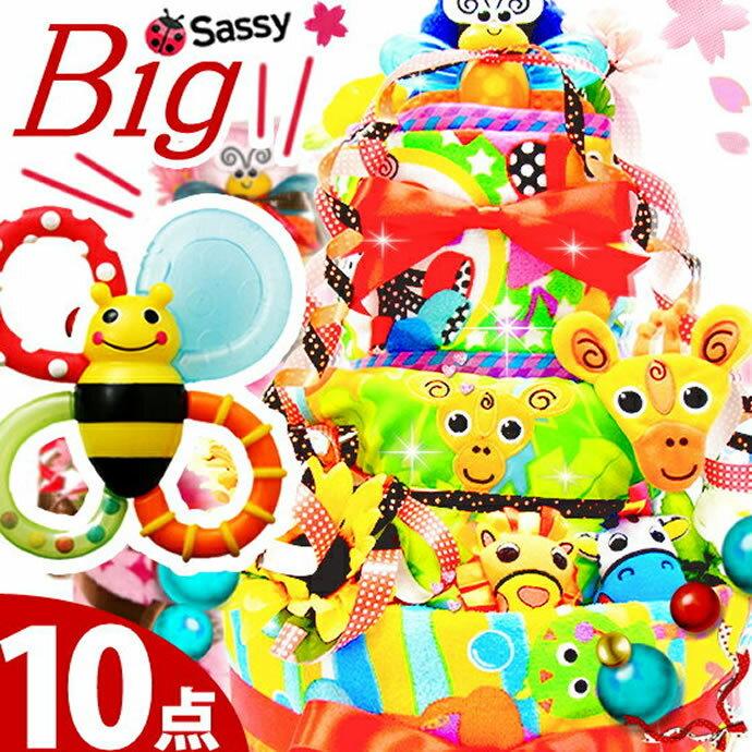 もらって嬉しかった出産祝いにおすすめ人気ランキングSassyのおむつケーキ