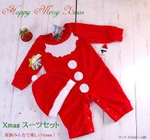 クリスマススーツ