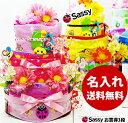 【即日発送可】 おむつケーキ 出産祝い サッシー sassy 名入れ 女の子 男の子 かわいい おし