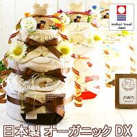 オーガニックDXおむつケーキ