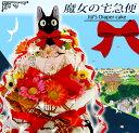 【即日発送可】 おむつケーキ 出産祝い 女の子 名入れ かわいい スタジオジブリ トトロ シリーズ  ...