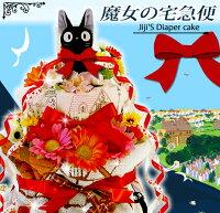 ジブリ/魔女の宅急便 ジジのおむつケーキ