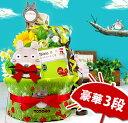 【20日(水)お届け可】 おむつケーキ オムツケーキ / 男の子 トトロ・シリーズ(となりのトトロ) ...