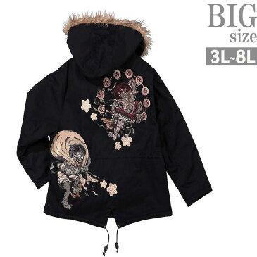 大きいサイズ モッズコート メンズ フード ファー 風神 雷神 刺繍 中綿コート ミリタリー C291113-02