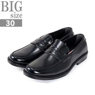 ローファー レザー シューズ ビジネスシューズ 学生 通勤 通学 大きいサイズ メンズ 紳士靴 C290807-06