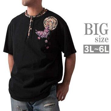 大きいサイズ Tシャツ 半袖 メンズ ヘンリーネック 紫蝶 刺繍 和柄 柄パイピング 絡繰魂 C300219-14