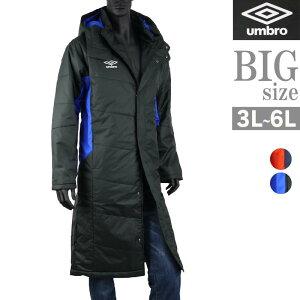 UMBRO ロングコート アンブロ 大きいサイズ メンズ ベンチコート パデッドコート 中綿 C301101-16
