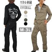 つなぎ おしゃれ メンズ 長袖 ツナギ 作業服 作業着 ユニフォーム ドクロ 刺繍 A-03-2312-23A