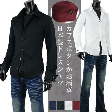 シャツ メンズ カフス ワイシャツ 長袖 無地 黒 白 ドレスシャツ 日本製 大きいサイズあり 904036