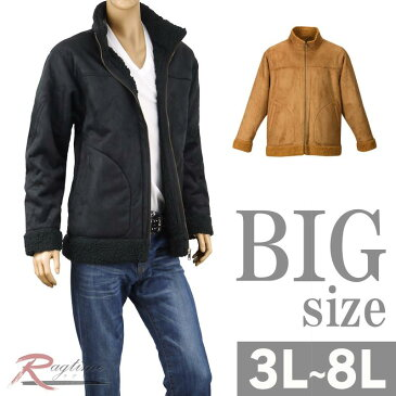 大きいサイズ ボア ジャケット メンズ 冬 裏ボア ブルゾン ムートンジャケット C291005-01