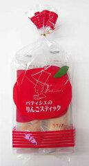 パティシエのりんごスティック 4本袋