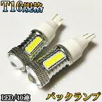 トヨタ クラウン セダン H24.7〜 TSS10系 バックランプ T16 LED
