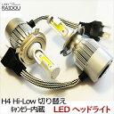 オッティ H19.8-H25.6 H92Wハロゲン車専用 H4 Hi/Lo LED ヘッ...