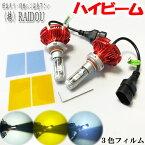 エスクード H17.5〜H20.5 TD04系 ヘッドライト ハイビーム LED HB3 9005 3色 ファンレス 車検対応