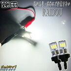 スズキ エスクード H17.5〜H20.5 TD04系 バックランプ T20 LED 車検対応
