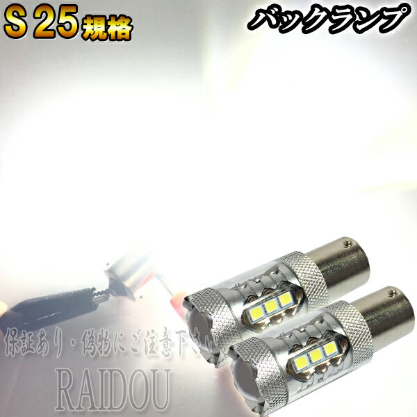 ライト・ランプ, その他  H5.5-H8.3 JZA80 LED S25