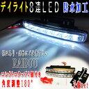 日産 シーマ Y32 デイライト LED 防水 ホワイト 車検対応 2