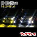 セレナ H25.12-H28.7 C26 フォグランプ LED ツイン 2色 切り...