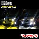 ラウム H18.12-H23.10 NCA・NCZ20系 フォグランプ LED ツイン...