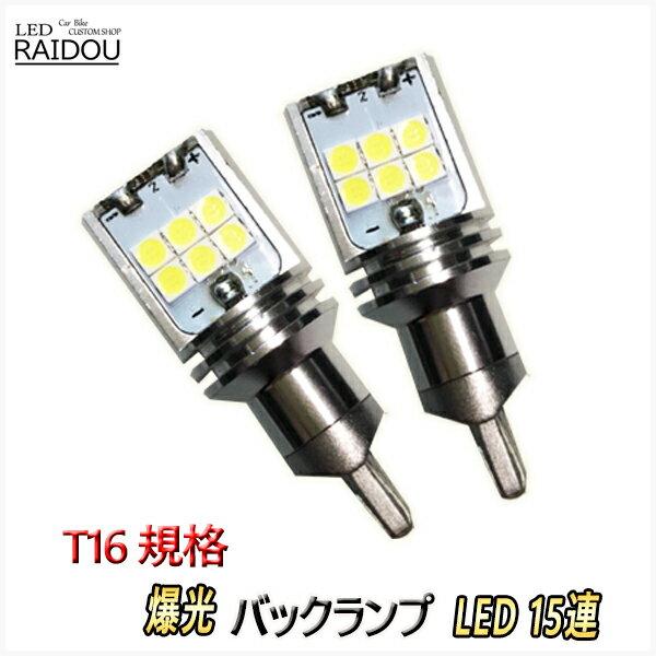 ライト・ランプ, その他  H27.11-H29.5 NHP10 T16 LED 15 6000k