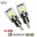 プロボックス H26.8- NSP160V バックランプ T16 LED ホワイト...