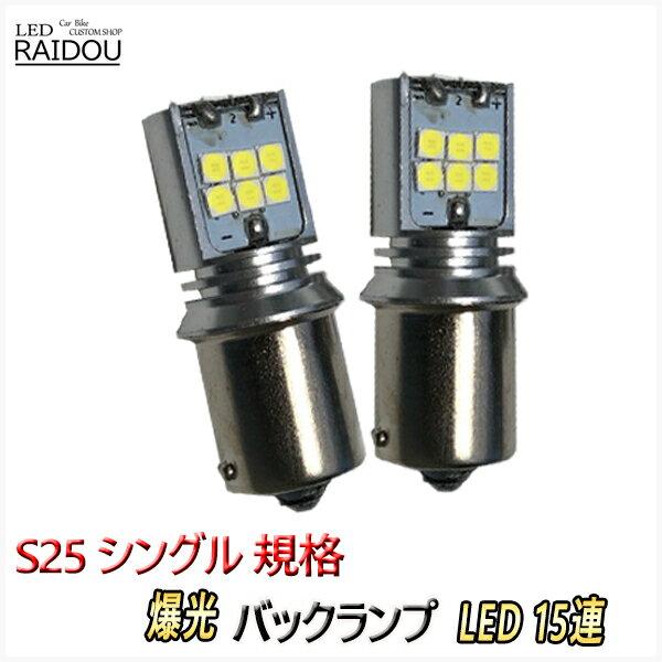 ライト・ランプ, その他  H1.5-H6.11 R32 LED S25 BA15S 15 6000k