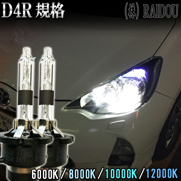 ライト・ランプ, ヘッドライト bB H26.8- QNC20 D4R HID